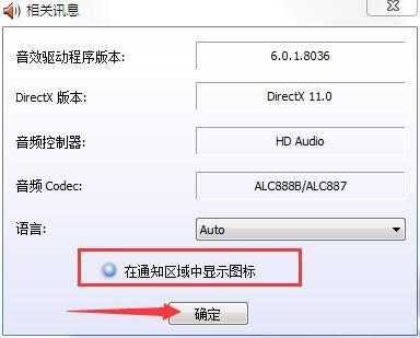 win7系统高清音频管理器不见了怎么恢复?