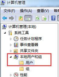 Windows7电脑账户被停用怎么办?