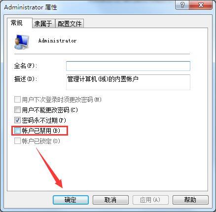 win7系统如何启用administrator账户?