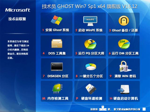 技术员联盟 GHOST WIN7 SP1 64位 旗舰版下载 V18.12