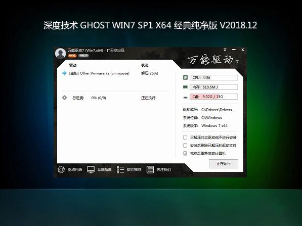 深度技术 GHOST WIN7 SP1 64位 纯净版下载 V18.12