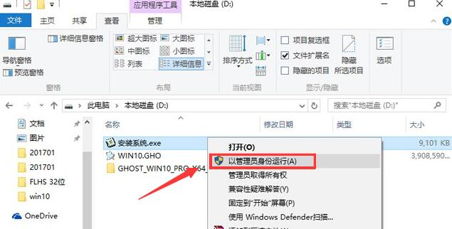 深度技术WIN10 64位 稳定专业版下载 V18.12
