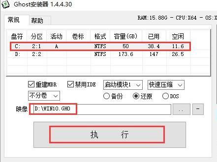 系统之家WIN10 64位稳定专业版系统下载 V18.12