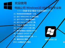 电脑公司WIN10 64位装机专业版系统下载 V18.12