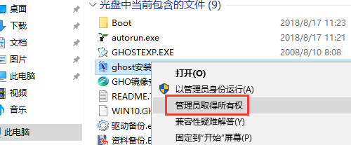 萝卜家园WIN10 64位 优化专业版下载 V18.12