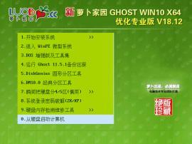 萝卜家园WIN10 64位优化专业版系统下载 V18.12