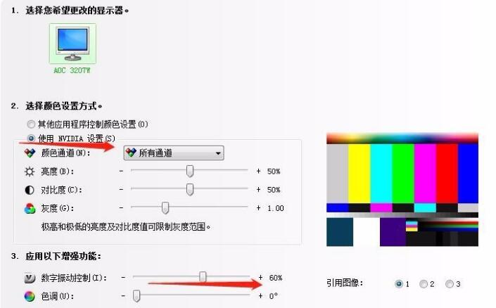 win7系统n卡控制面板怎么设置最佳性能?