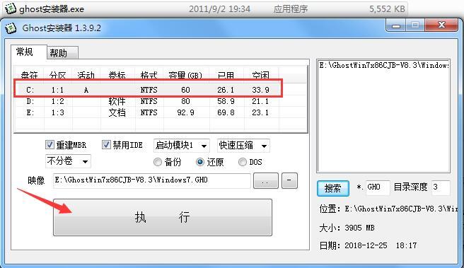 硬盘安装青苹果家园Win7系统 32位/64位系统教程