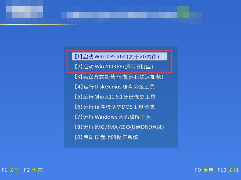U盘安装深度技术 Ghost Win7 SP1 32位/64位系统教程
