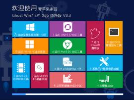 青苹果家园 Ghost Win7 SP1 32位 纯净版下载 V8.3