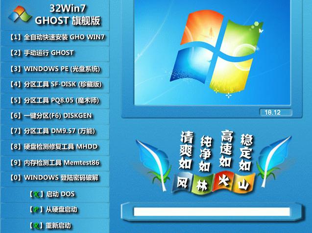 风林火山 Ghost Win7 SP1 32位 纯净版下载 V18.12