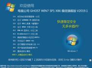 电脑公司 Ghost Win7 SP1 32位 纯净版下载 V19.01