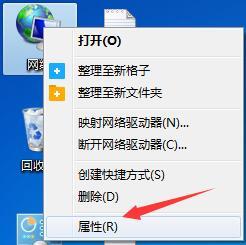 win7旗舰版怎么查看自己电脑的ip地址?