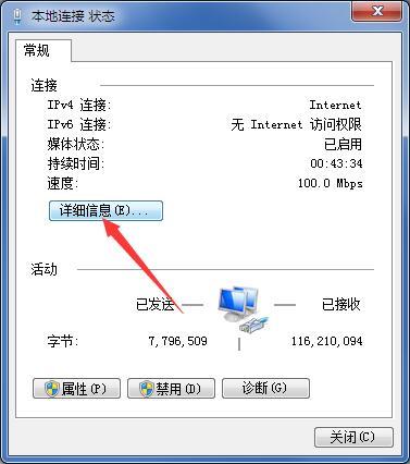 青苹果家园win7系统怎么看自己的ip地址?