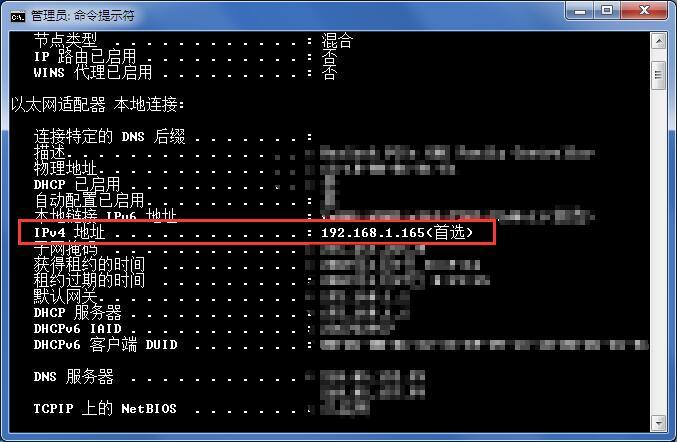 windows7电脑的ip地址怎么看?