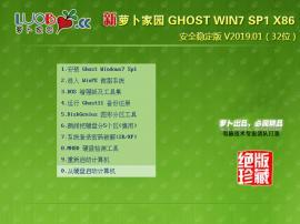 萝卜家园 Ghost Win7 SP1 32位 纯净版下载 V19.01
