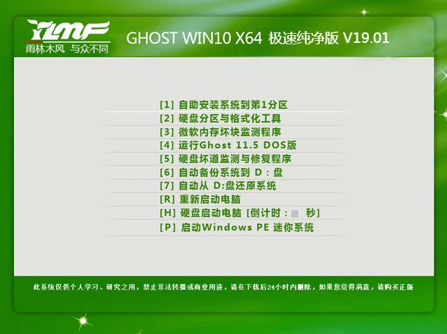雨林木风WIN10 64位极速纯净版系统下载 V19.01