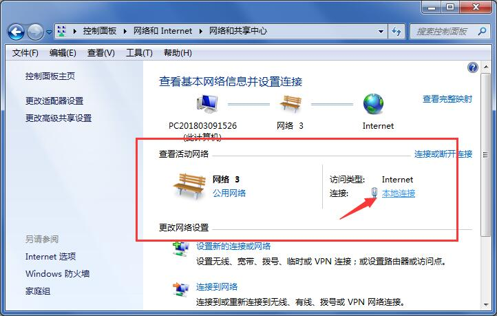 青苹果家园win7系统怎么查电脑ip地址?