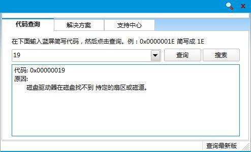 win7系统开机出现蓝屏代码0x00000019怎么修复?