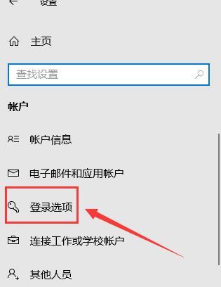 w10系统怎么设置开机密码?