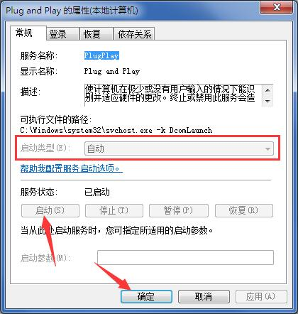 win7系统设备管理器打开为空怎么回事?