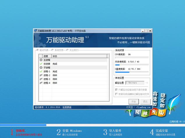 风林火山 Ghost Win7 SP1 64位 纯净旗舰版 V2019.04