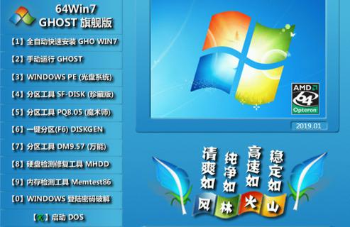 风林火山 Ghost Win7 SP1 64位 旗舰版下载 V19.01