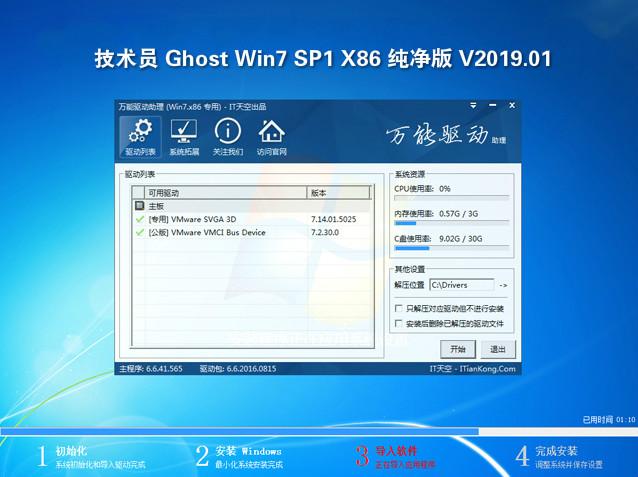技术员联盟 Ghost Win7 SP1 32位 纯净版下载 V19.01
