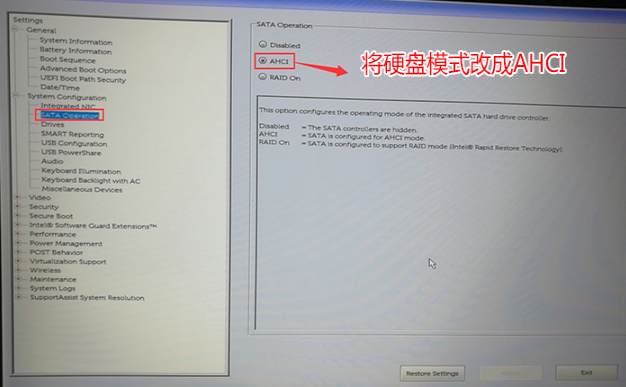 戴尔笔记本win10改win7系统bios设置图解