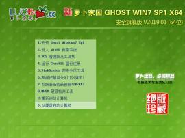 萝卜家园 Ghost Win7 SP1 64位 旗舰版下载 V19.01