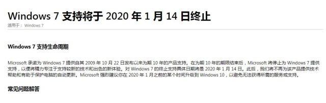 如何看待微软终止支持Windows7?
