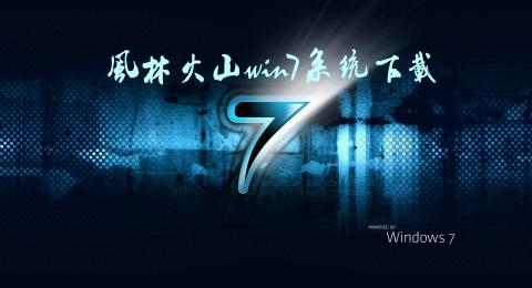 风林火山win7系统下载