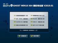 深度技术WIN10 64位装机专业版系统下载 V19.01