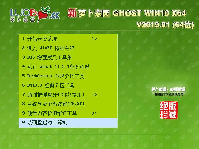 萝卜家园WIN10 64位稳定专业版系统下载 V19.01