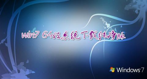 win7 64位系统下载纯净版