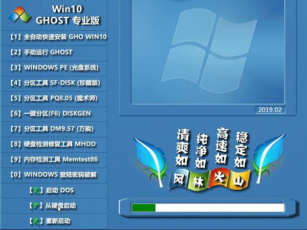 风林火山WIN10 64位纯净专业版系统下载 V19.02