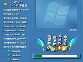 风林火山 GHOST WIN10 1803 X64 优化专业版 V2018.08