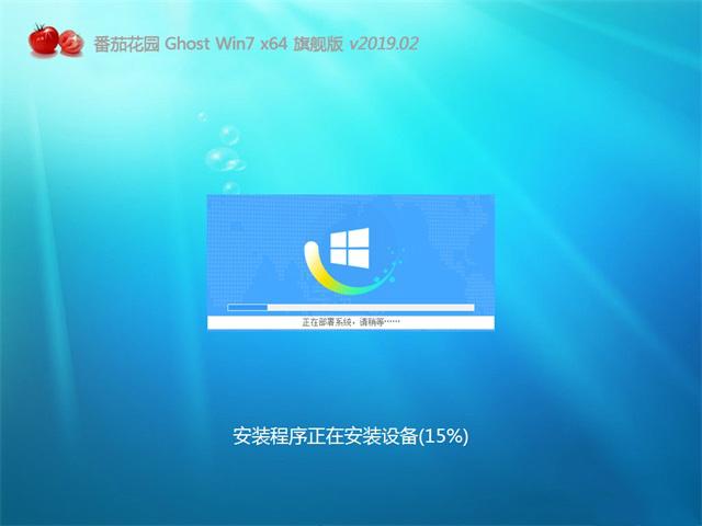 番茄花园 Ghost Win7 SP1 64位 旗舰版下载 V19.02