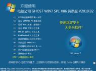 电脑公司 Ghost Win7 SP1 32位 纯净版下载 V19.02