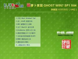 萝卜家园 Ghost Win7 SP1 64位 旗舰版下载 V19.02