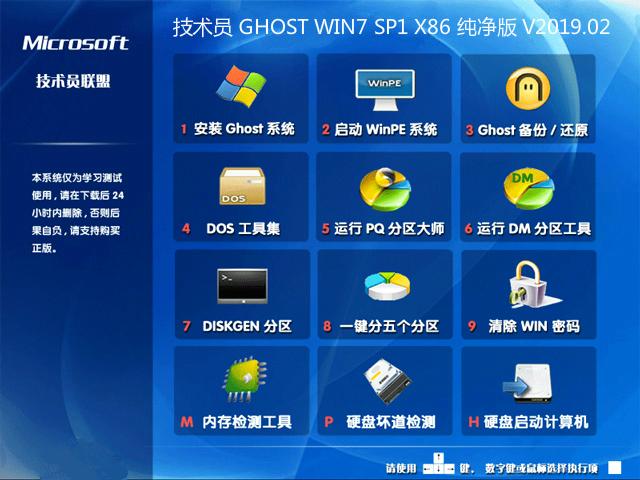 技术员联盟 Ghost Win7 SP1 32位 纯净版下载 V19.02