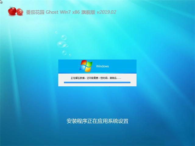 番茄花园 Ghost Win7 SP1 32位 纯净版下载 V19.02