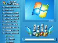 风林火山 Ghost Win7 SP1 32位 纯净版下载 V19.01