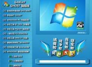 风林火山 Ghost Win7 SP1 64位 旗舰版下载 V19.02