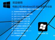 电脑公司WIN10 64位装机专业版系统下载 V19.02