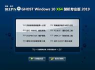 深度技术WIN10 64位装机专业版系统下载 V19.02
