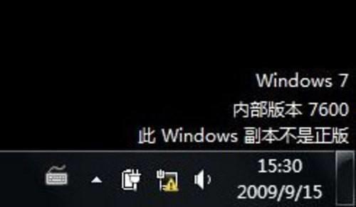 此windows副本不是正版7601怎么解决