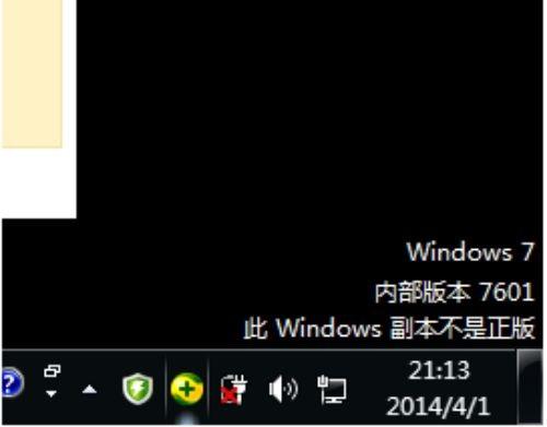 电脑显示windows副本不是正版怎么解决