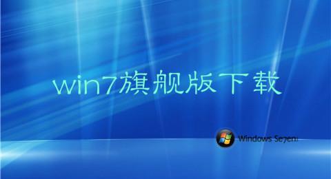win7旗舰版下载