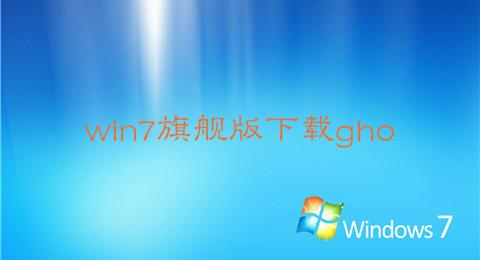 win7旗舰版下载gho